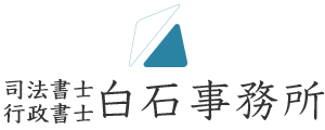 司法書士・行政書士の白石事務所   仙台市若林区